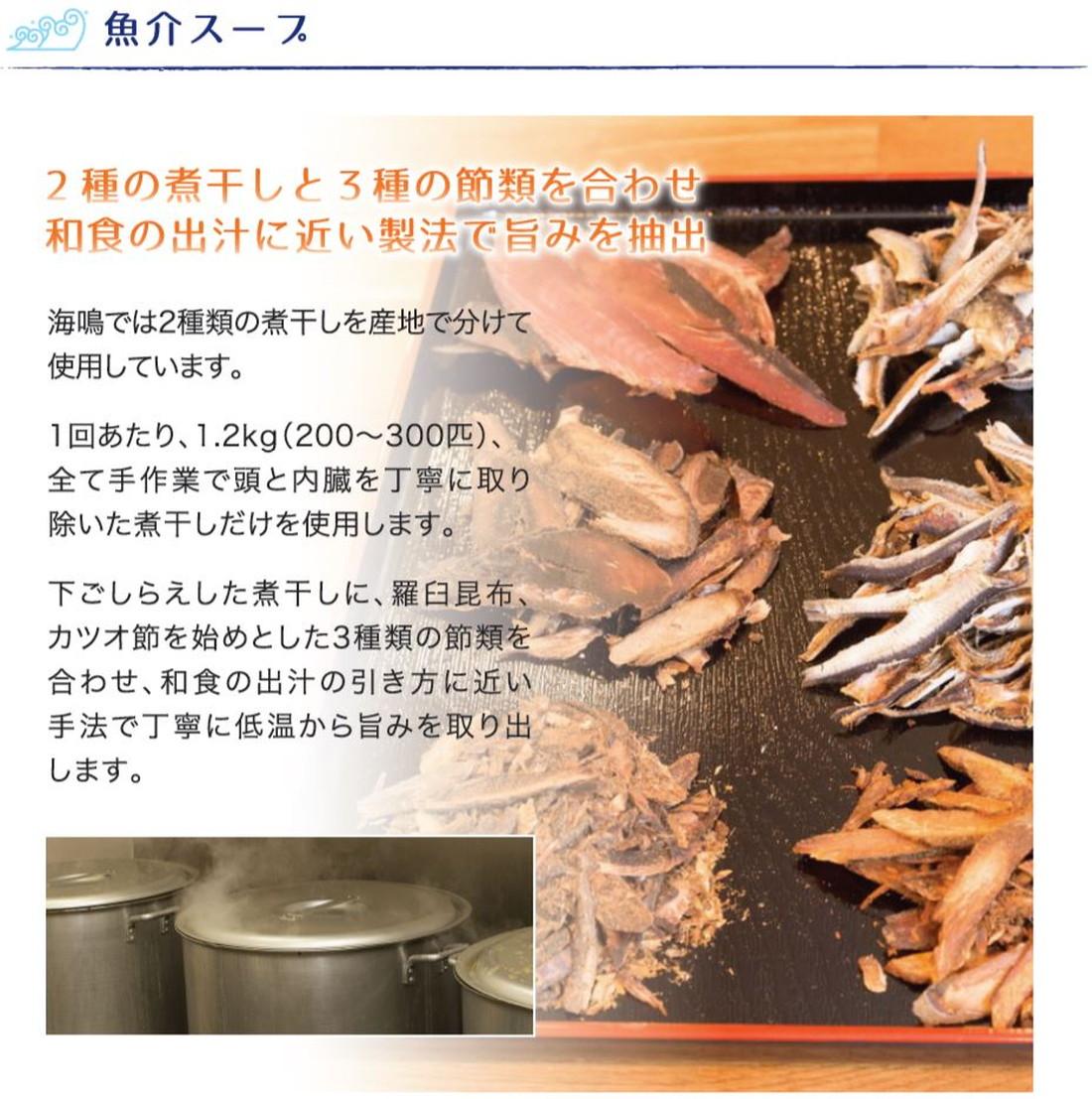 こだわり.魚介スープ2