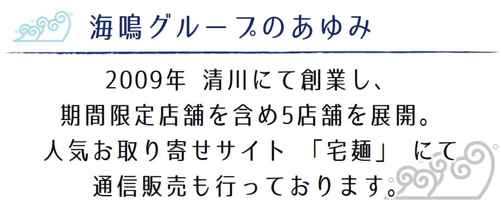 2009年 清川にて創業し、 期間限定店舗を含め5店舗を展開。 人気お取り寄せサイト 「宅麺」 にて 通信販売も行っております。