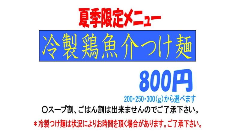 【つけ麺海鳴】夏季限定「冷製鶏魚介つけ麺」の提供について