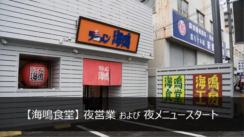 【海鳴食堂】夜営業 および 夜メニュースタート