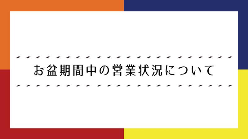 海鳴お盆2016
