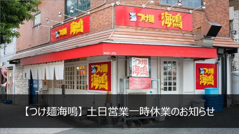 【つけ麺海鳴】 土日営業一時休業のお知らせ