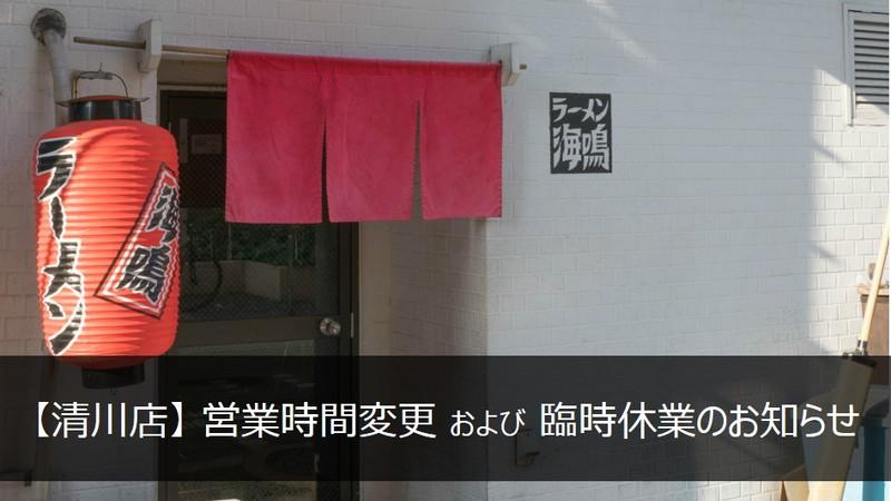 【清川店】 営業時間変更 および 臨時休業のお知らせ