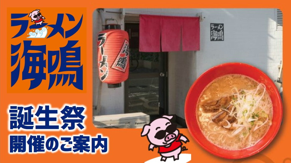 ラーメン海鳴清川店「誕生祭」開催のご案内