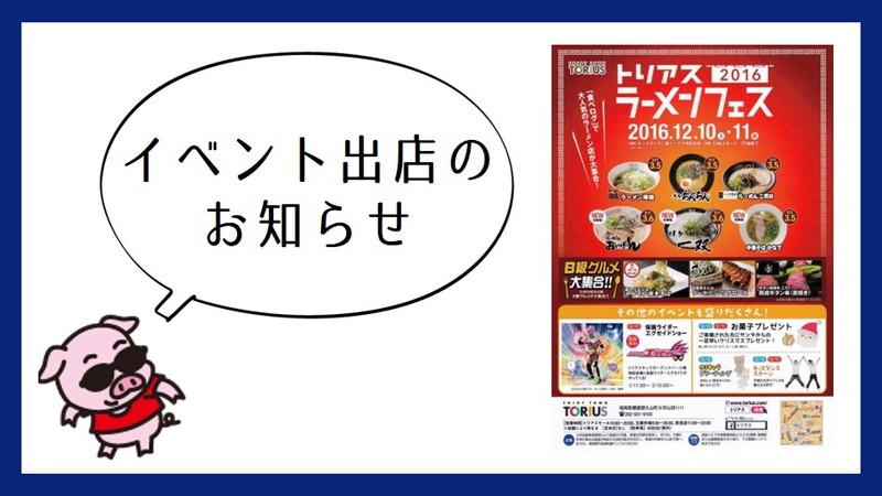 12/10(土)~12/11(日)イベント出店のおしらせ