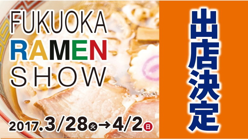 福岡ラーメンショー2017出店のお知らせ