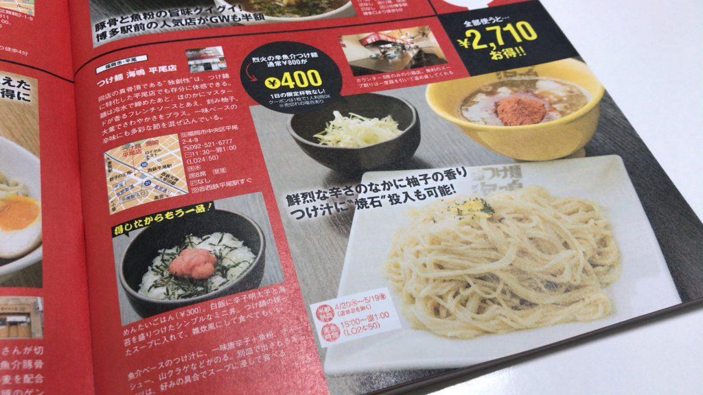 【つけ麺 海鳴】福岡Walker5月号掲載および半額クーポン実施のお知らせ