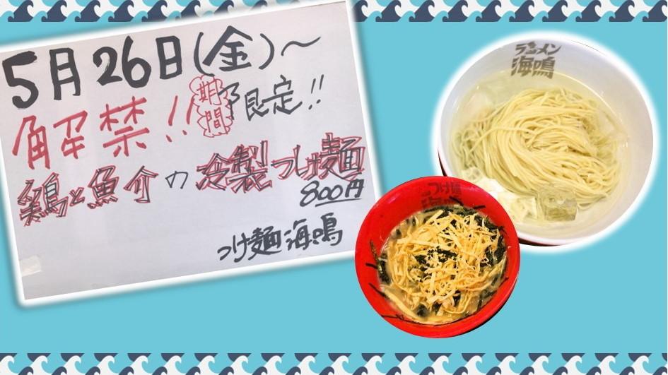 【限定メニュー】つけ麺海鳴 夏季冷製メニュー第1弾
