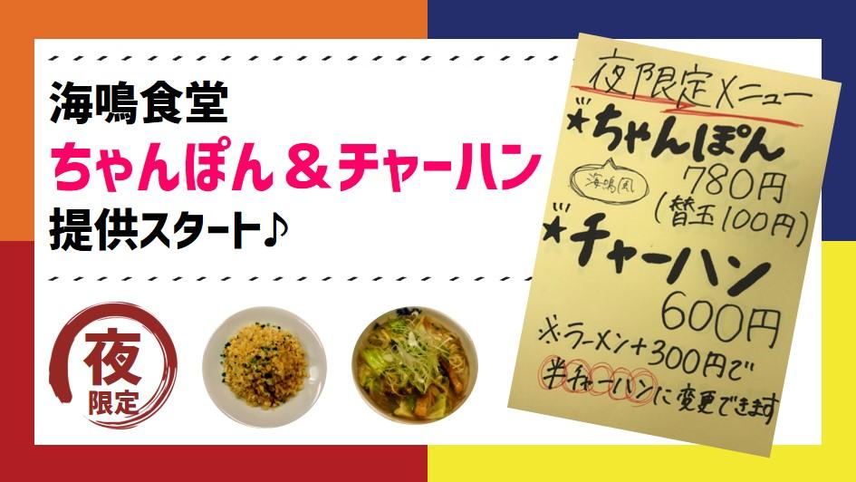 【限定メニュー】海鳴食堂 新メニュー「ちゃんぽん&チャーハン」提供