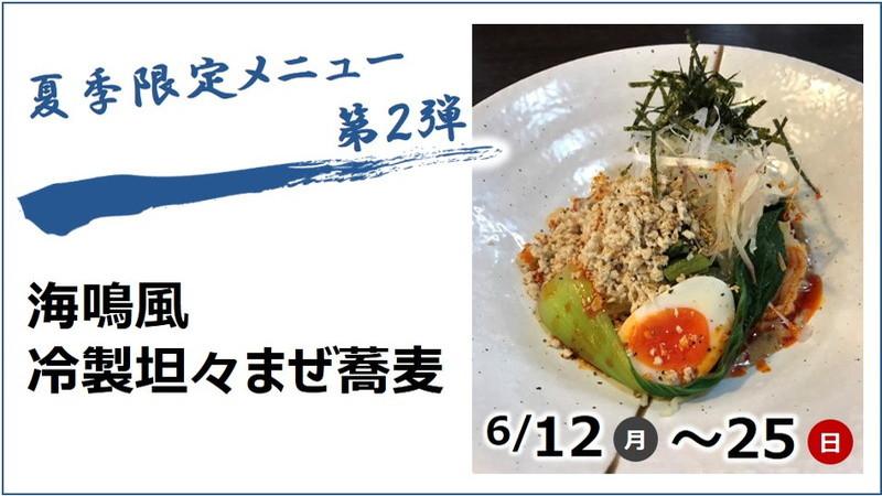 【限定メニュー】つけ麺海鳴 夏季冷製メニュー第2弾