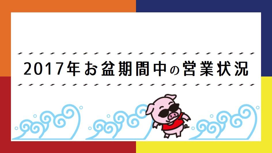【店舗情報】2017年 お盆期間中の営業状況