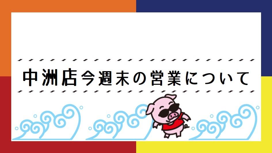 【店舗情報】9/17(日)~18(月)中洲店の営業について