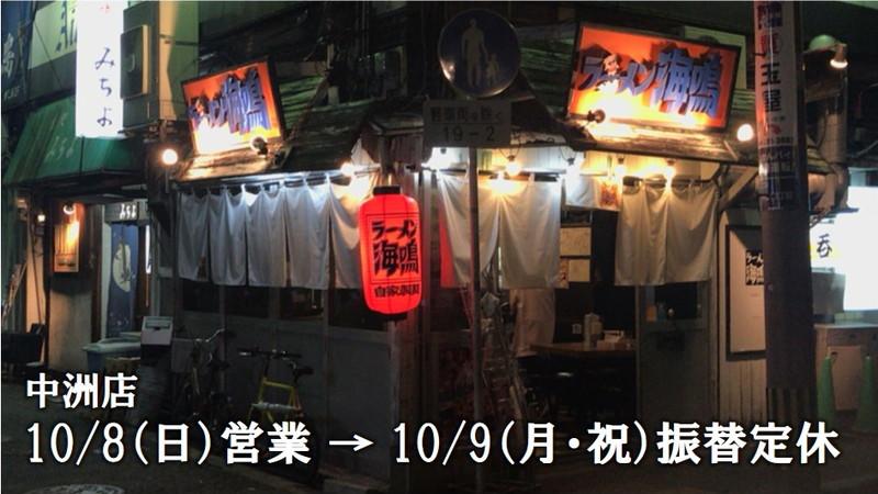 【店舗情報】10/8(日)~9(月)中洲店の営業について