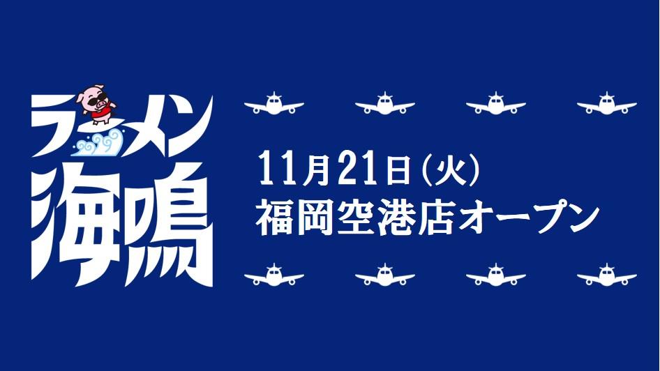 11/21(火)福岡空港店オープンのご案内