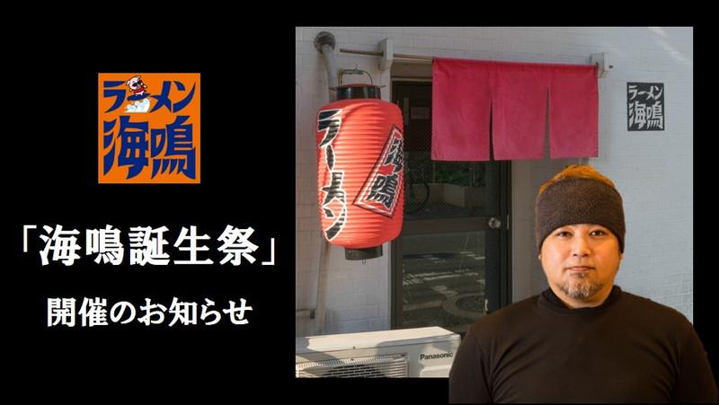 【イベント】11/6(月)ラーメン海鳴清川店「誕生祭」開催
