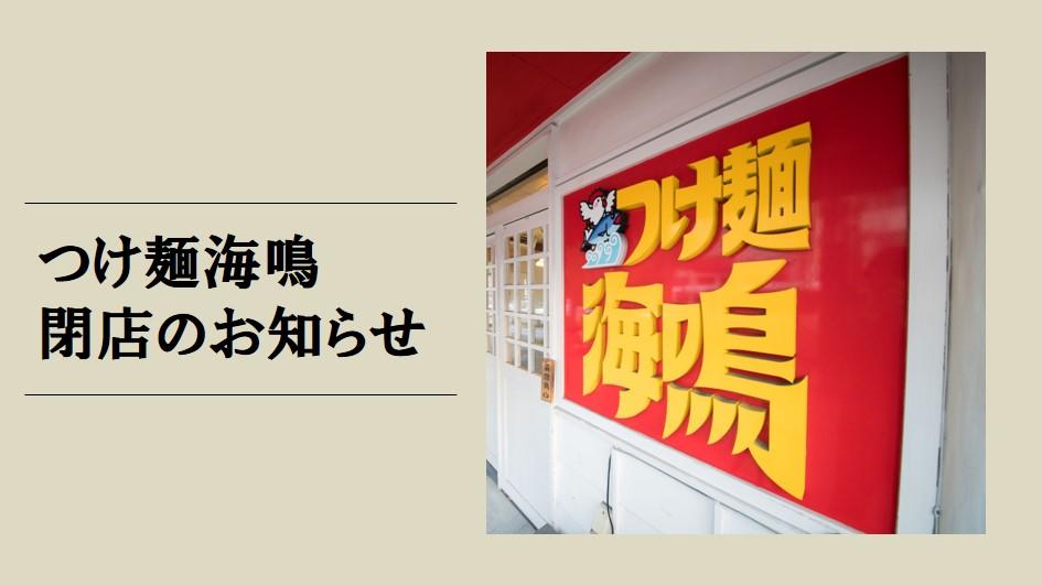 つけ麺海鳴 閉店のお知らせ