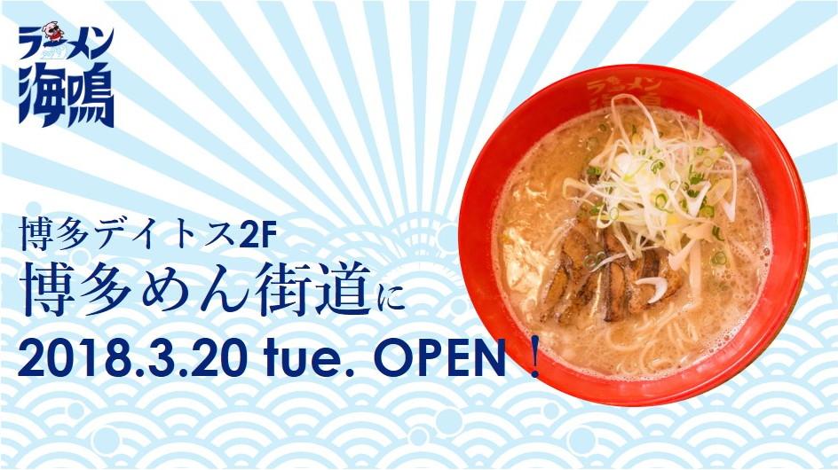 【店舗情報】博多デイトス2F 「博多めん街道」に 新店舗をオープン
