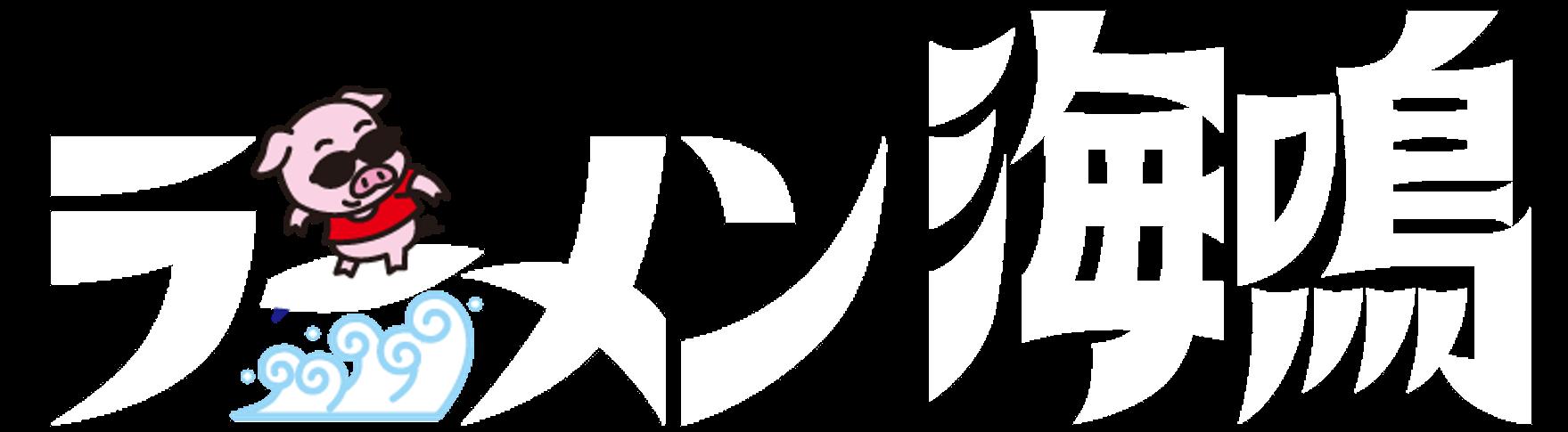 ラーメン海鳴